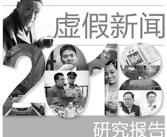 【網絡謠言粉碎機】2018年十大假新聞出爐,你信了幾個?
