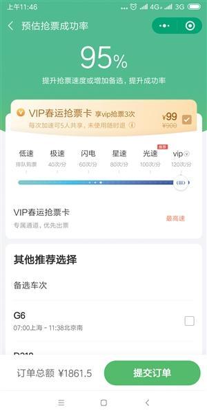 """【網絡謠言粉碎機】""""限制IP、候補購票"""" 搶票軟件未必好使"""