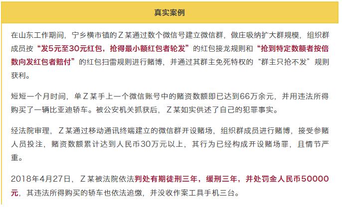 【網絡謠言粉碎機】愛玩搶紅包的注意啦!長沙一小伙玩微信紅包被抓,判3年!