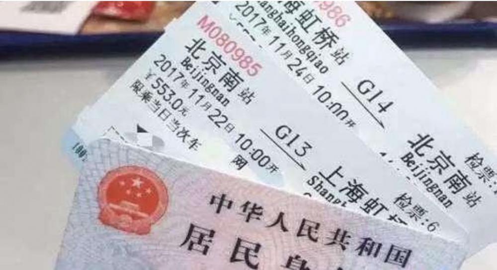 """【網絡謠言粉碎機】搶火車票靠""""加速包""""?不但不能保證買到票,還有隱蔽收費!"""
