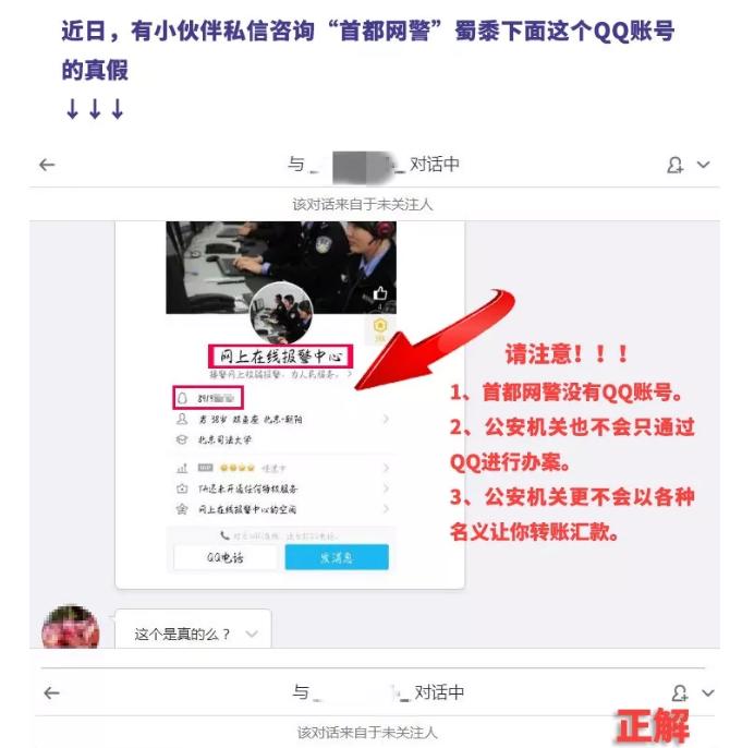【凈網2019】網絡謠言粉碎機丨遭遇網絡詐騙后可用QQ報警??假的!