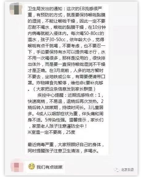 【網絡謠言粉碎機】EB流感很嚴重?北京疾控:謠言,這病不存在