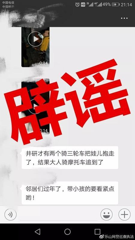 """【網絡謠言粉碎機】樂山網警:""""井研縣有人偷小孩""""系誤傳"""