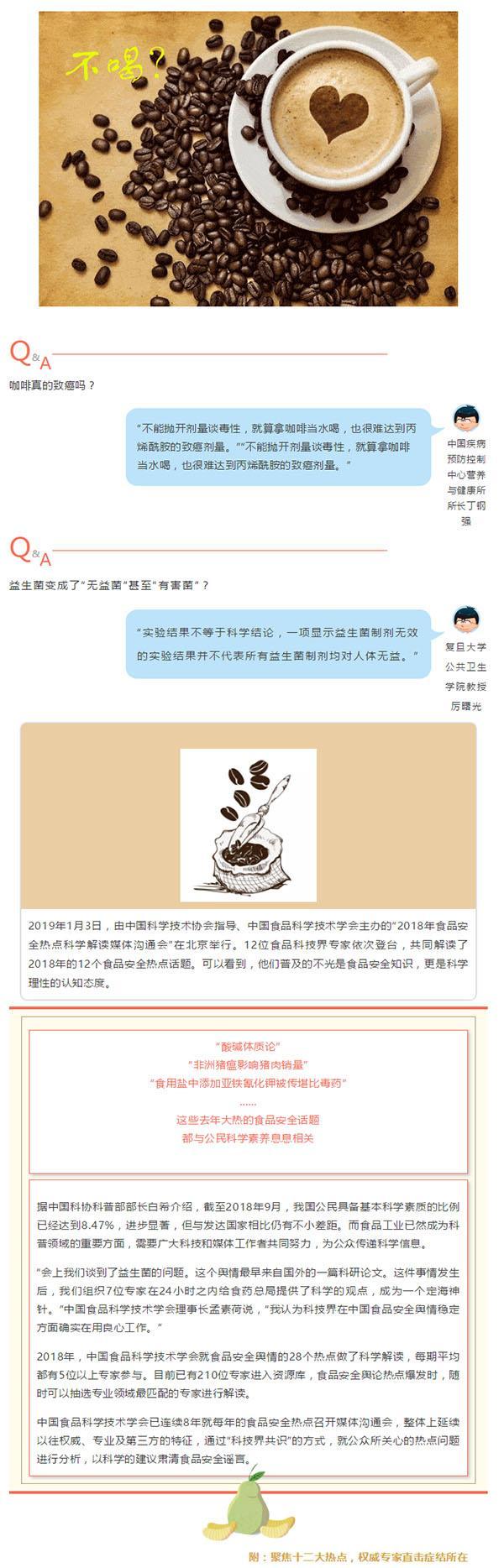 【網絡謠言粉碎機】如何肅清食品安全謠言?12位專家有話說
