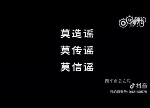 【網絡謠言粉碎機】[微視頻]警惕謠言帶來的危害