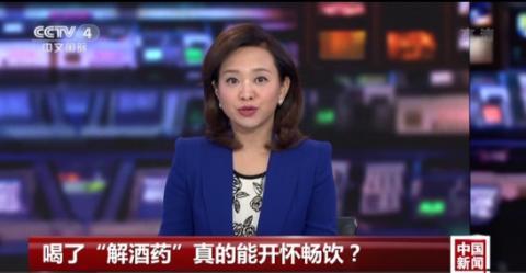 """【網絡謠言粉碎機】喝了""""解酒藥""""真的能開懷暢飲? """"解酒藥"""":解不了酒 護不了肝"""