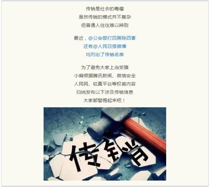 【網絡謠言粉碎機】公安部最新傳銷名單出爐,沾上就血本無歸!