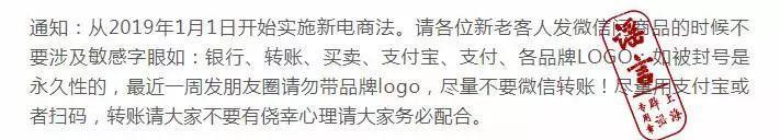 【網絡謠言粉碎機】微信上詢問商品、朋友圈出現品牌Logo會被封號?微信官方回應