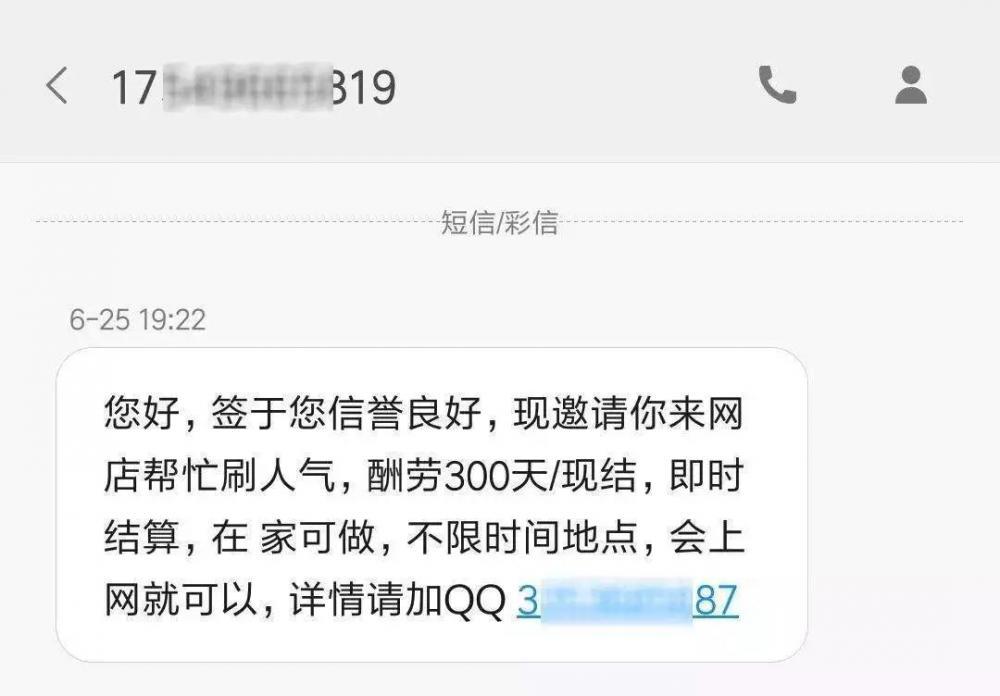 """【凈網2019】網絡謠言粉碎機丨誘人的""""刷單"""":刷2000就返50?貪小你就輸了!"""