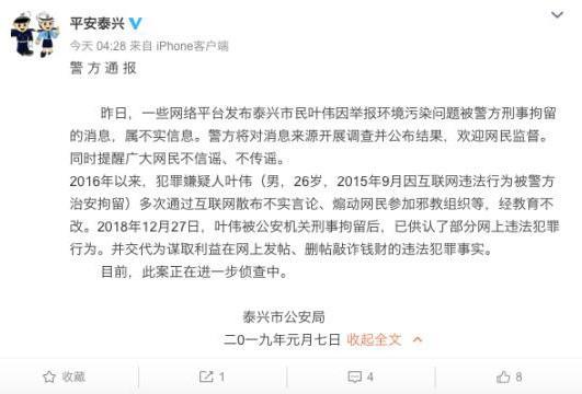 【網絡謠言粉碎機】江蘇泰興市民舉報環境污染被刑拘? 警方:不實