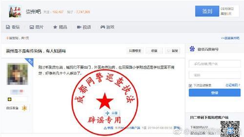 【網絡謠言粉碎機】崇州發生傳染病已有幾十人感染?網警:是謠言