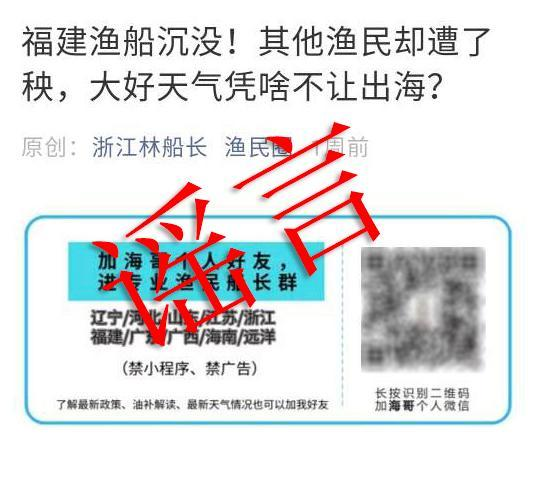 【網絡謠言粉碎機】福建禁海100天?警方:謠言!造謠者已被行拘