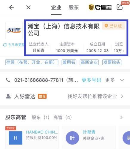"""【網絡謠言粉碎機】支付寶要改名叫""""瀚寶""""了?支付寶辟謠了"""