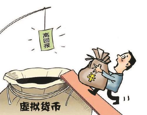 """【網絡謠言粉碎機】炒作新型""""虛擬貨幣""""騙了不少人"""