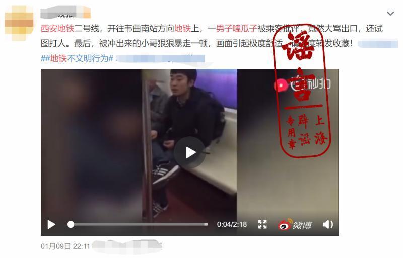 【網絡謠言粉碎機】男子地鐵嗑瓜子不聽勸被一頓暴打?這段視頻的真相3年前就公布了
