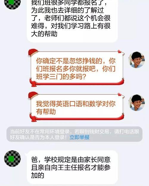 【網絡謠言粉碎機】寒假臨近,冒充學生QQ、微信詐騙家長學費案件高發!