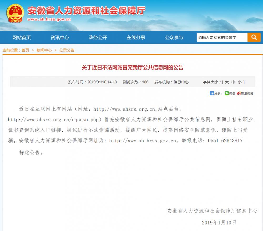 【網絡謠言粉碎機】請注意!不法網站冒充安徽省人社廳公共信息網