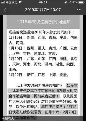 【網絡謠言粉碎機】網傳快遞春節停運時間表被證是謠傳