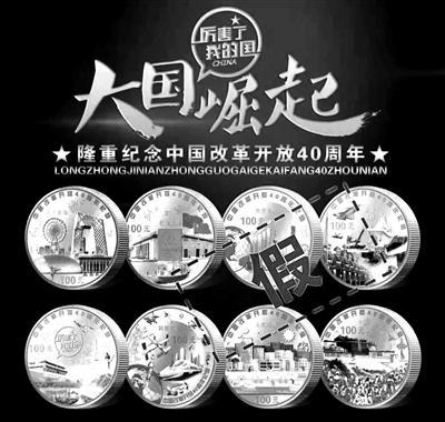 """【網絡謠言粉碎機】小心!這些打著""""央行首發""""的紀念幣是假的"""