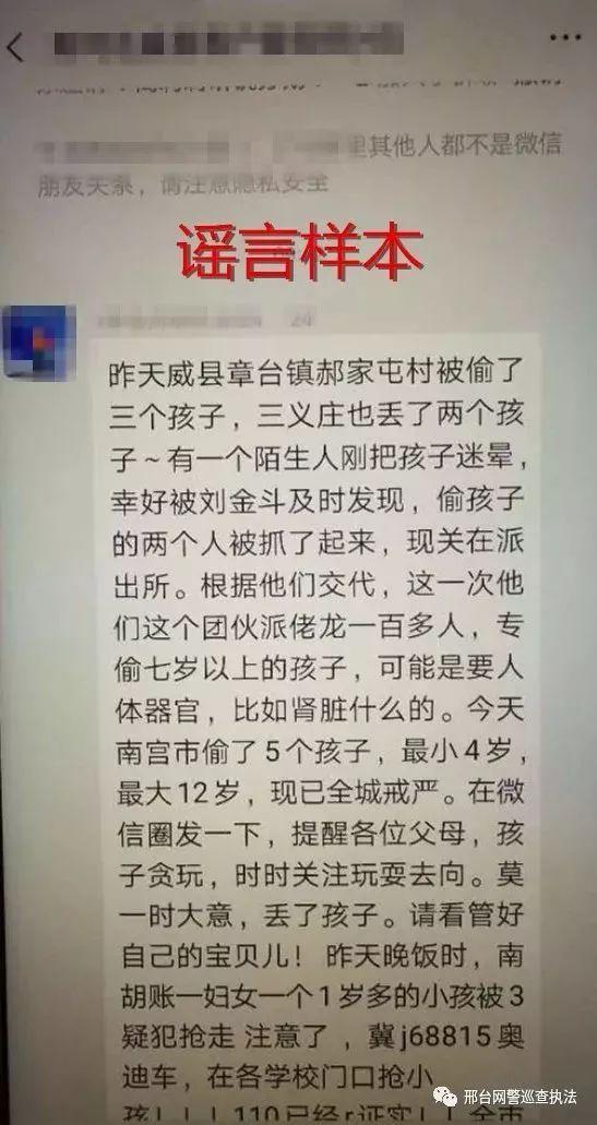 【網絡謠言粉碎機】邢臺市一男子因惡作劇造謠被拘留七日