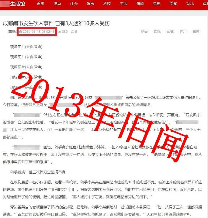 """【網絡謠言粉碎機】辟謠丨網傳""""成都鬧市發生砍人事件""""系2013年舊聞"""