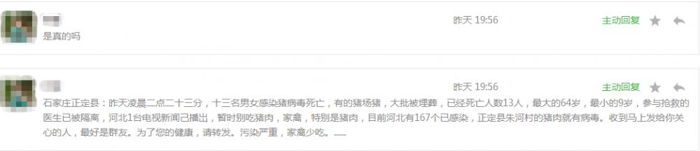 【網絡謠言粉碎機】陳謠再起!正定13人感染豬病毒死亡?假的!