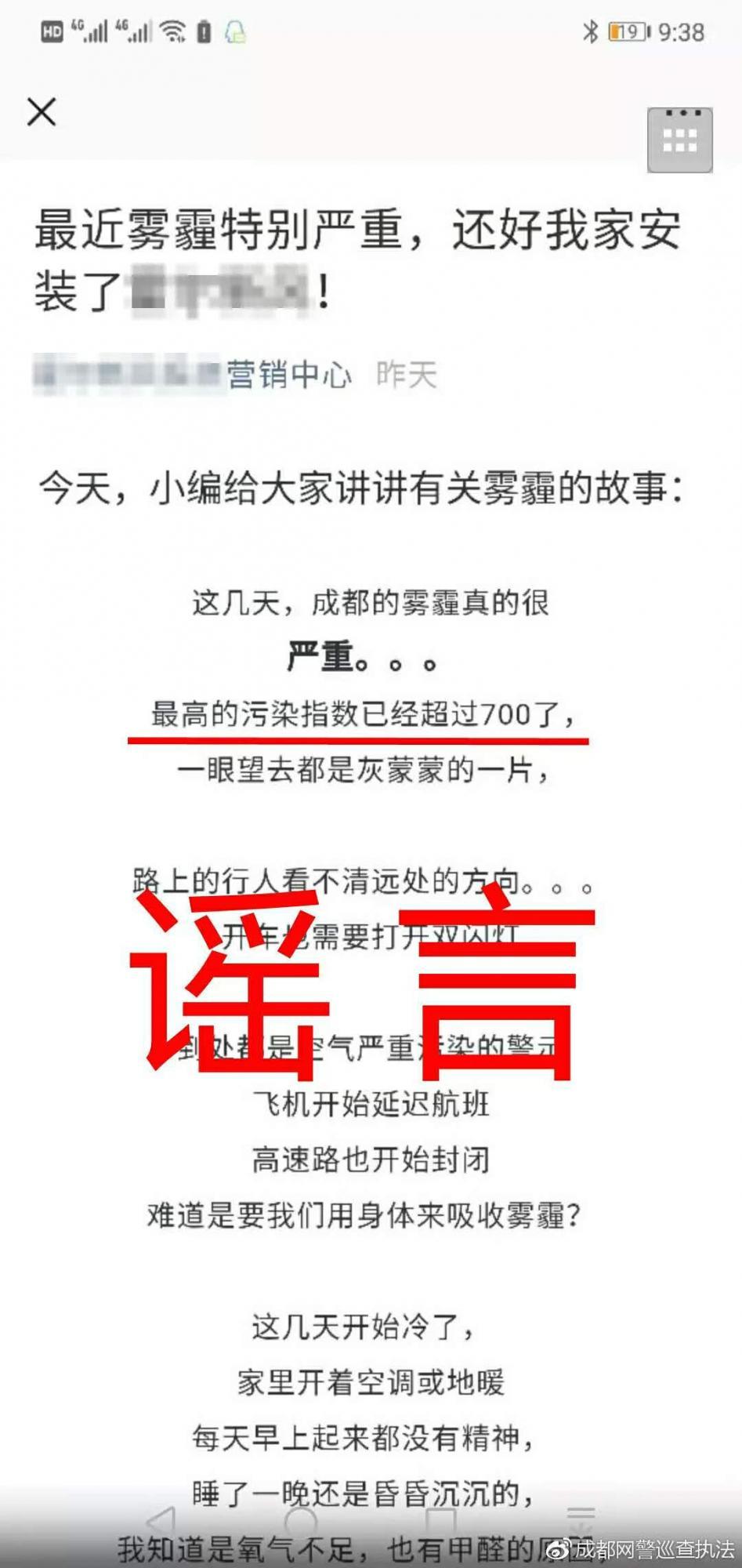 【網絡謠言粉碎機】為推銷自家商品造謠 終自食其果被行拘7日