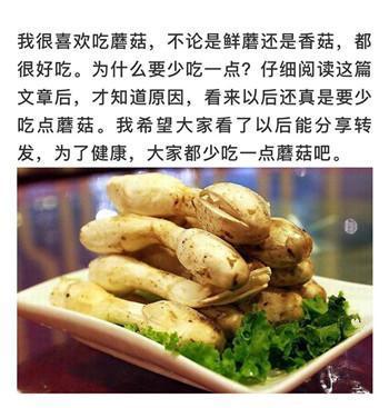 """網絡謠言粉碎機 蘑菇""""富集重金屬""""不能再吃了?沒那么可怕!"""