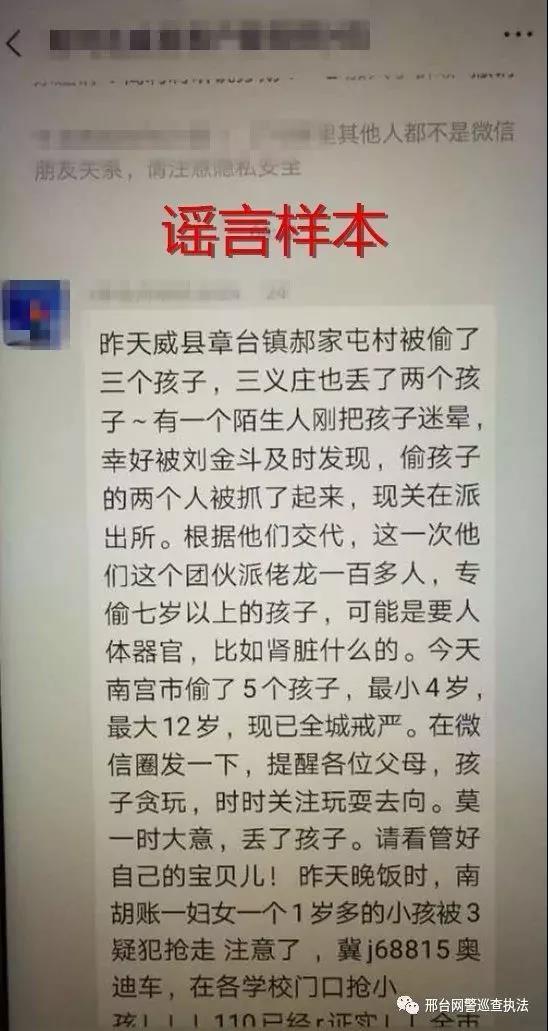 【網絡謠言粉碎機】我市一男子因惡作劇造謠被拘留七日