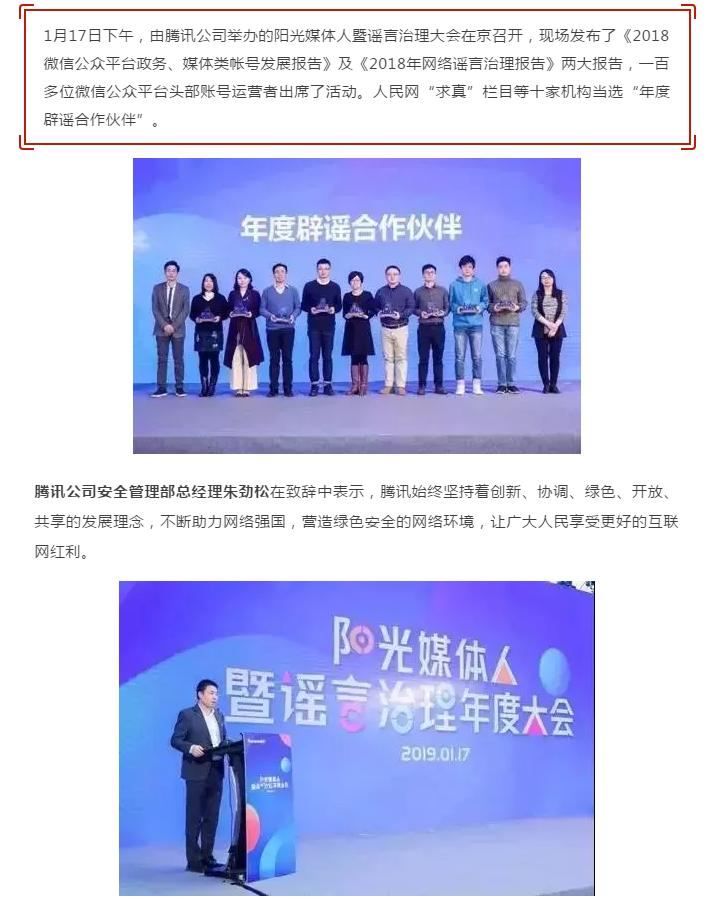 《2018年網絡謠言治理報告》發布 774機構在微信辟謠