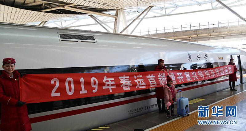 """【春运首日】带""""佩奇""""回家 北京南站发出春运首趟增开复兴号列车"""