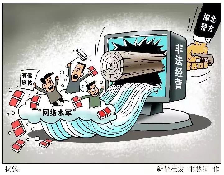 """網絡謠言粉碎機 套路揭秘!""""網絡水軍""""究竟在干些啥?"""