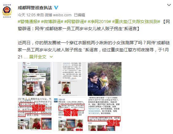 網絡謠言粉碎機 成都鏈家一員工兩歲半女兒被人販拐走系謠言