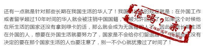【網絡謠言粉碎機】國外工作或留學超10年將被取消中國國籍?造謠!