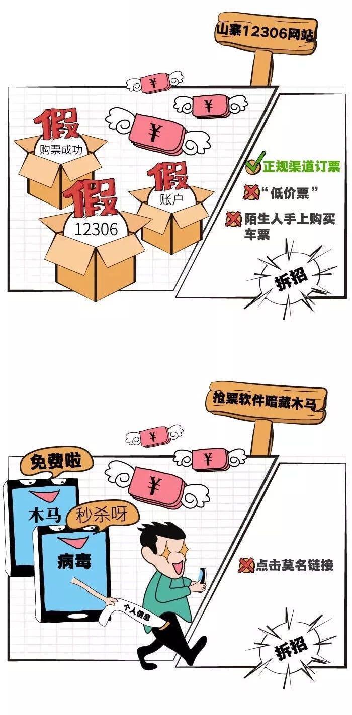 """【網絡謠言粉碎機】騙子最近在""""沖業績"""",春運""""搶票""""的人注意這些→"""