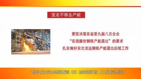 市委六屆六次全會精神解讀(四)加快轉型升級 大力發展實體經濟