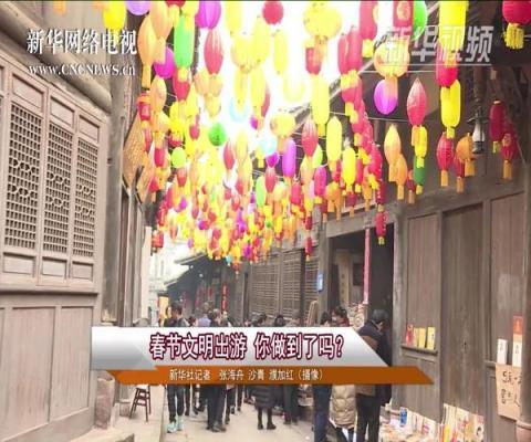 春节文明出游 你做到了吗?