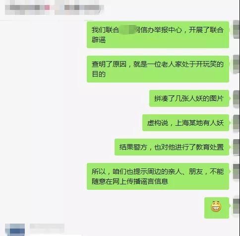 """河北省深入開展""""兩節""""期間""""網絡謠言粉碎機""""專項行動"""