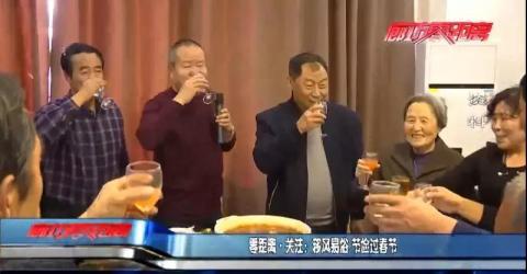 【美丽河北·e起过年】移风易俗 节俭过春节
