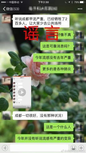 """【網絡謠言粉碎機】微信群稱""""成都甲流致多人死亡"""" 網警辟謠"""