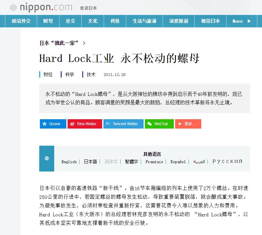 中國高鐵自主知識產權的遮羞布被揭開?大量用日本螺母?這篇文章在誤導人