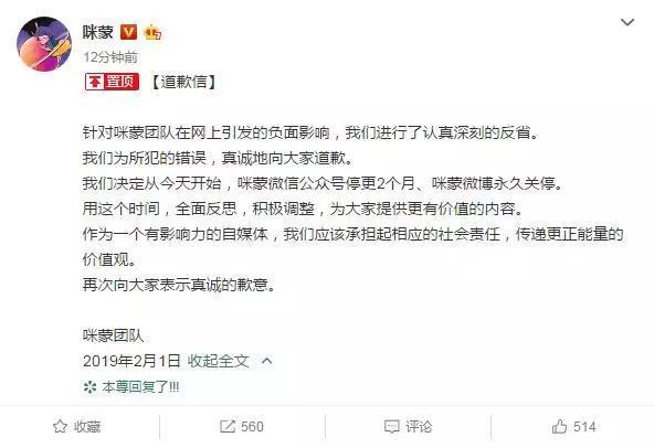 咪蒙發道歉信:微信公號停更2個月,微博永久關停