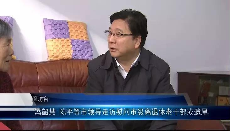 冯韶慧 陈平等市领导走访慰问市级离退休老干部或遗属
