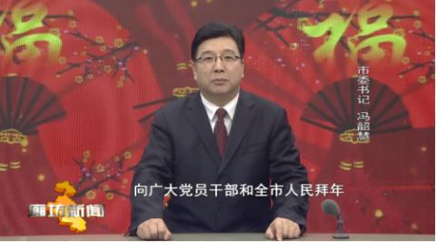 【新春贺词】市委书记冯韶慧给全市人民拜年啦!