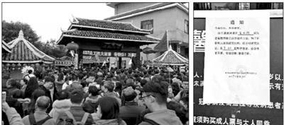 春节各地景区人山人海超负荷 有酒店一晚涨价千余元