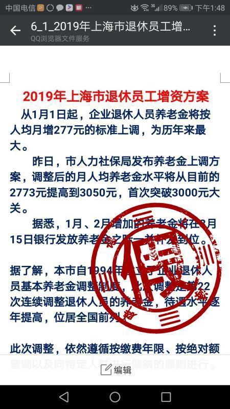 """""""2019年上海市退休員工增資方案""""已出爐?千萬別信!"""