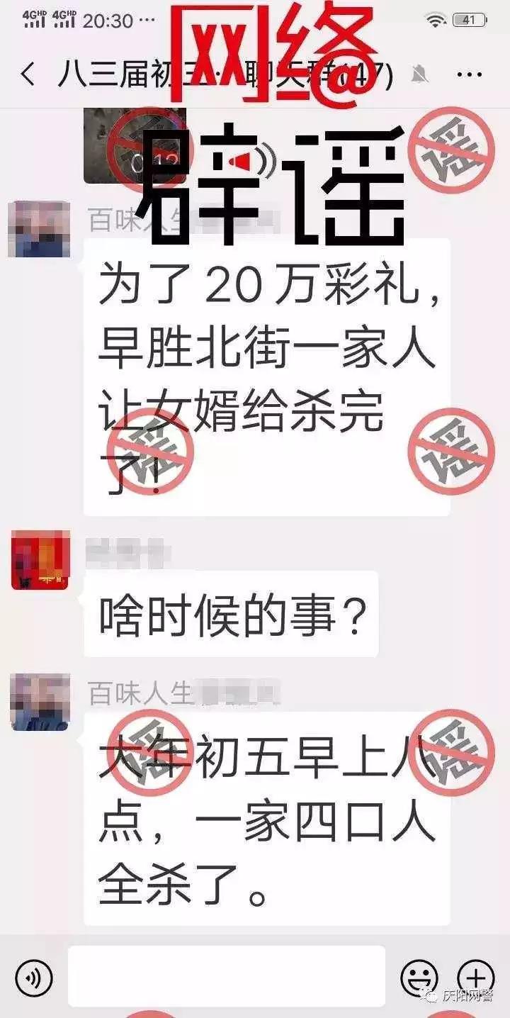 """甘肅男子編造""""女婿為20萬彩禮殺女方全家""""謠言被拘7日"""