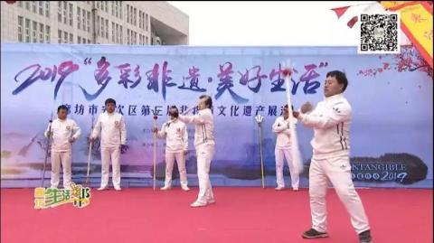 安次区举行第三届非遗展演活动