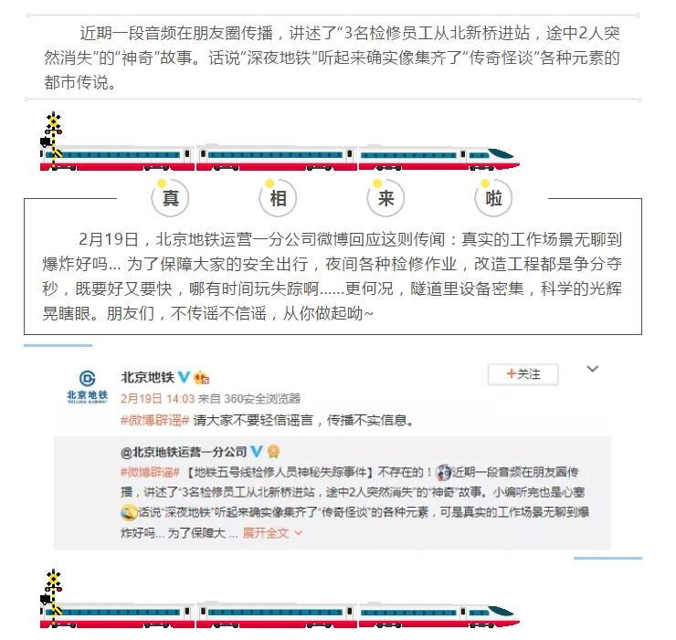 謠言粉碎機丨京地鐵五號線檢修人員神秘失蹤?真相大白