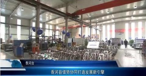 廊坊廣電·頭條丨香河縣借勢協同打造發展新引擎
